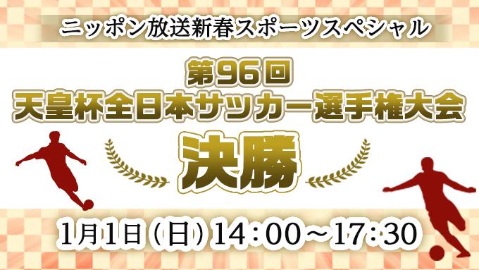 20170101第96回天皇杯全日本サッカー選手権大会決勝_しゃべる