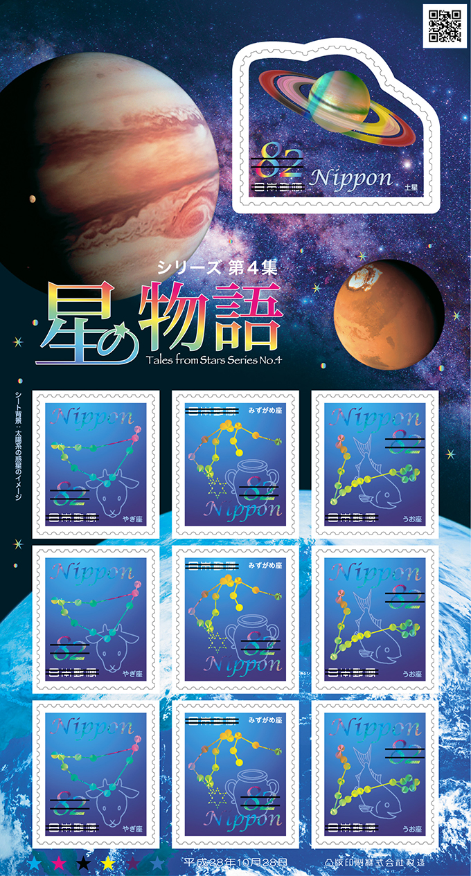 星の物語シリーズ