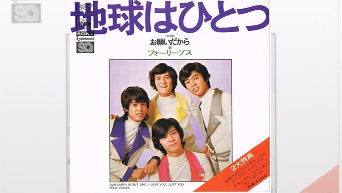 """SMAPの大先輩にあたる4人組と言えば""""フォーリーブス""""【GO!GO!ドーナツ盤ハンター】"""