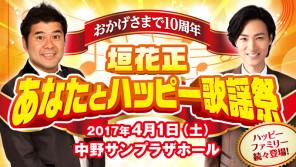 ハッピーファミリーが大集合!10周年記念イベントは4/1開催【垣花正あなたとハッピー】