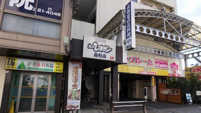 茨城県水戸市「北のしまだ」南町店