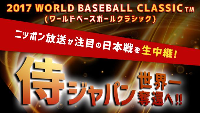 20170131_worldbaseball680_383