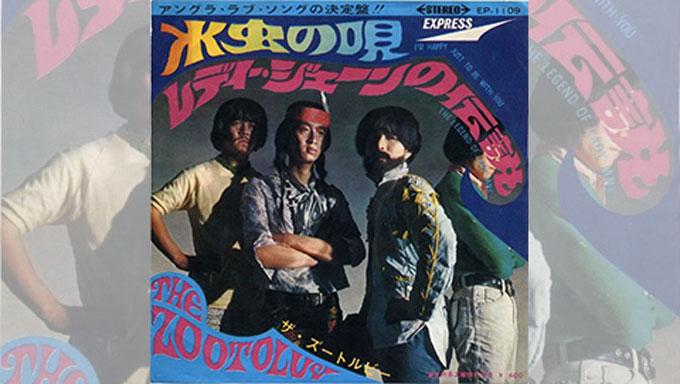 日本の歌謡史を変えたザ・フォーク・クルセダーズも今年メジャーデビュー50周年!【GO!GO!ドーナツ盤ハンター】