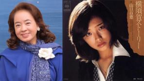 百恵さんと出逢えたのは作詞家冥利に尽きますね。阿木耀子『横須賀ストーリー』誕生秘話【10時のグッとストーリー】