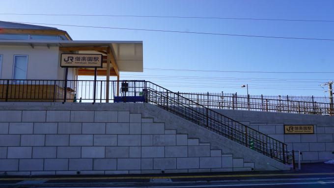 偕楽園臨時駅