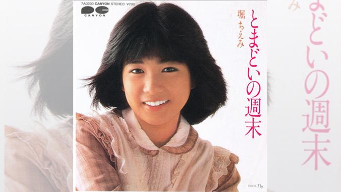 今年50歳!1967年2月に生まれ、しかもまだ芸能界で活躍している女性アーティスト3人【GO!GO!ドーナツ盤ハンター】