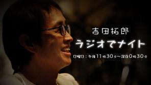 吉田拓郎がニッポン放送に帰ってくる!4/2(日)23:30~新番組スタート!