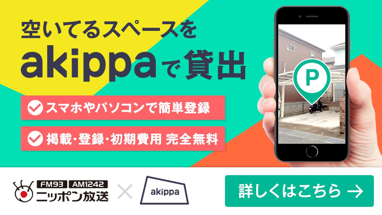 【必ず1番目固定】 akippa