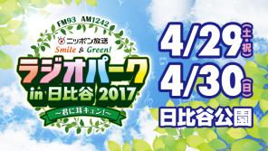 今年もゴールデンウィークはニッポン放送【ラジオパークin日比谷】へ!