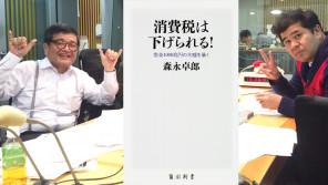 森永卓郎が提言!消費税は下げられる~なぜなら日本は10月に借金が0になるから!【垣花正あなたとハッピー!】