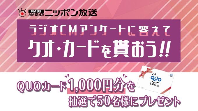 ニッポン放送ラジオCMアンケート第5弾