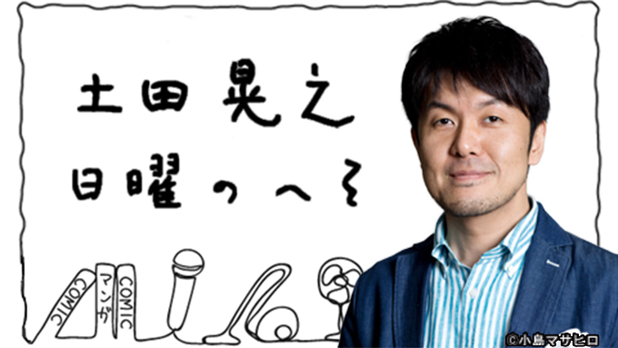 http://www.1242.com/radio/tsuchida/archives/3038