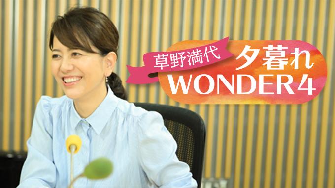 Wonder4