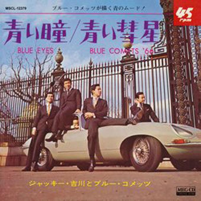 1966/3/20 ジャッキー吉川とブルーコメッツ「青い瞳(英語盤 ...