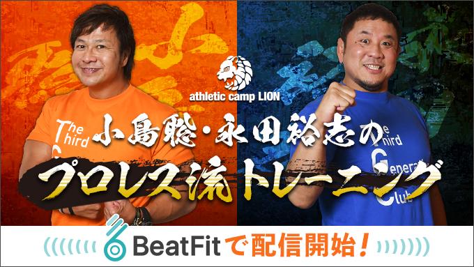 BeatFIt×アスレチックライオン