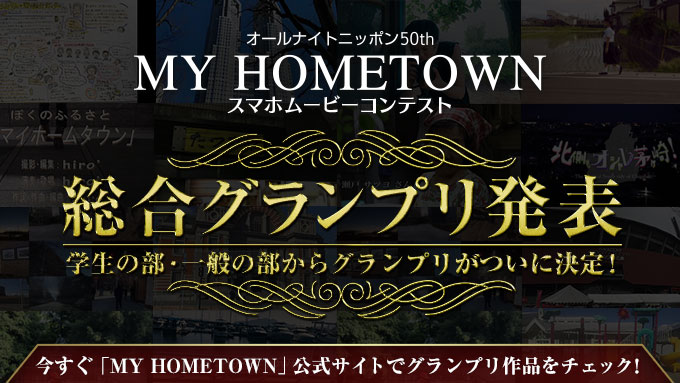 myhometown