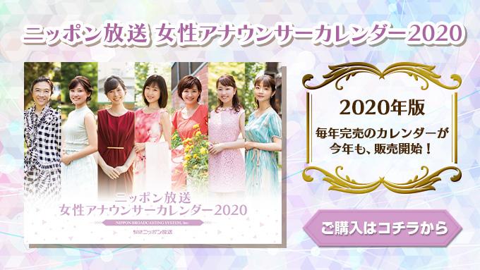 女子アナカレンダー2020