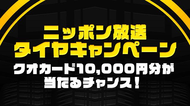 クオカード10,000円分が当たるチャンス!あなたがタイヤを買い替えるポイント教えてください
