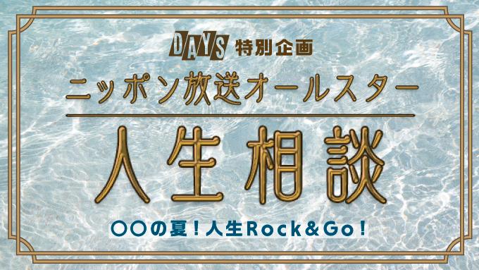 ニッポン放送 8月番組企画!『〇〇の夏!人生Rock&GO!』