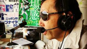 松本秀夫アナが3月いっぱいでニッポン放送を退社・フリーアナウンサーに【今夜もオトパラ】
