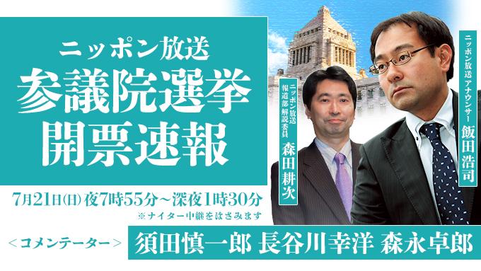 特別番組「ニッポン放送 参議院選挙開票速報 令和初の国政選挙を制するのは!?」