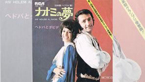 日本で曲をヒットさせた 外国人歌手たちのレコード!【GO!GO!ドーナツ盤ハンター】