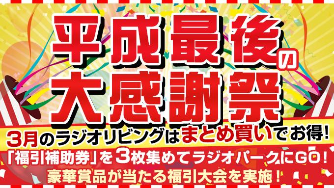 平成最後の大感謝祭
