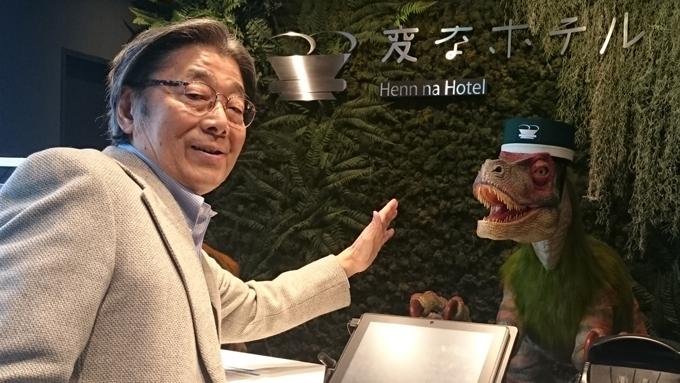 高嶋ひでたけ、関東初の「変なホテル」を体験!【ひでたけのやじうま好奇心】