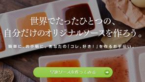 好みの味の調味料をインターネットで注文できる「マイソース ファクトリー」って?【本仮屋ユイカ 笑顔のココロエ】