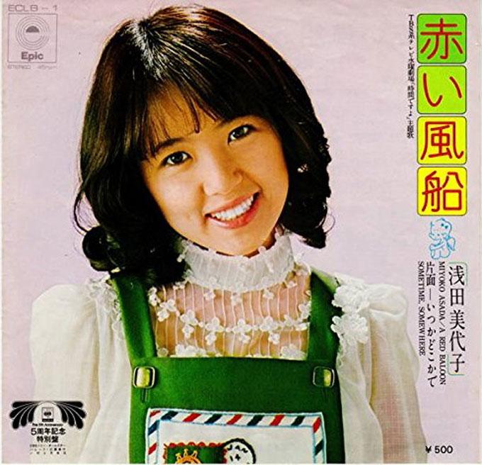 1973/4/21浅田美代子が「赤い風...