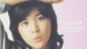 4/14は桜田淳子の誕生日。1958年生で59歳を迎える【大人のMusic Calendar】