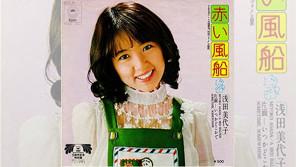 1973/4/21浅田美代子が「赤い風船」でデビュー!【大人のMusic Calendar】