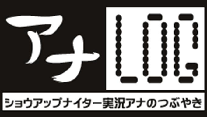 名門復活!東の横綱、帝京高校に魅せられて。