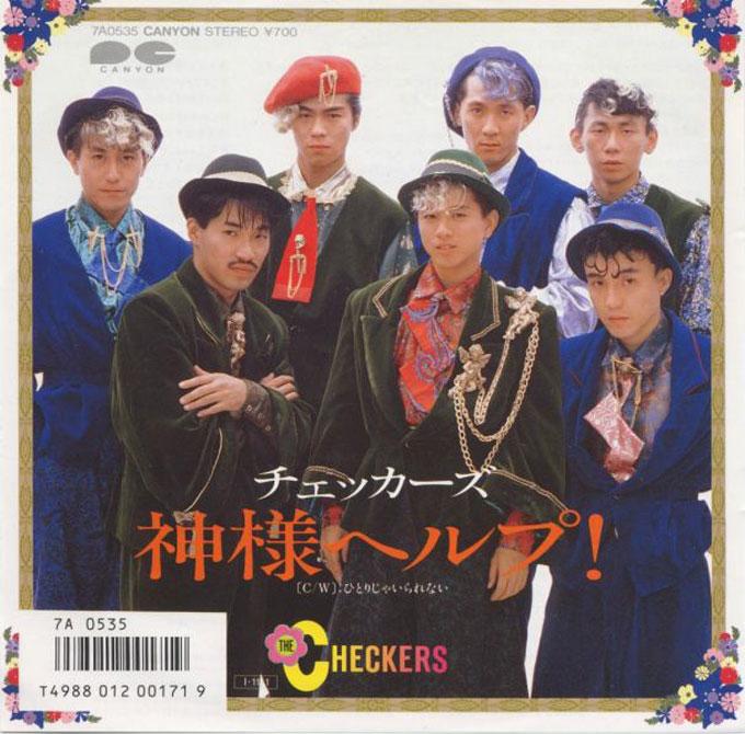 神様ヘルプ!,The-Checkers
