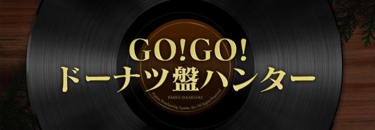 GO!GO!ドーナツ盤ハンター