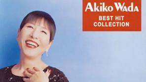 """本日4/10は""""和製R&Bの女王""""和田アキ子の誕生日【大人のMusic Calendar】"""