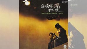 1971/4/5「あの素晴らしい愛をもう一度」発売!【大人のMusic Calendar】