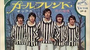1968/5/5 失神パフフォーマンスのオックス/ガール・フレンドリリース【大人のMusic Calendar】
