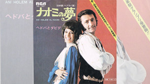 1971/4/19 ヘドバとダビデ「ナオミの夢」がオリコンの1位を獲得【大人のMusic Calendar】