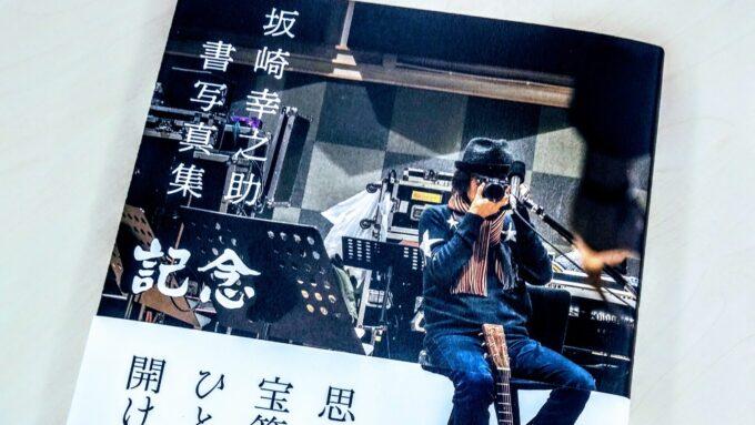 坂崎さんの写真集!