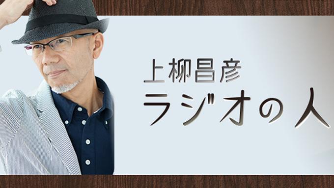 正しく加藤和彦さんを!
