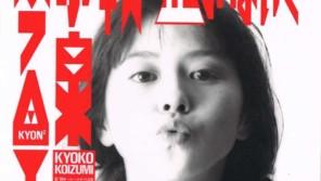 小泉今日子デビュー35周年【GO!GO!ドーナツ盤ハンター】