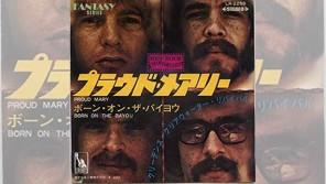 1969/5/10クリーデンス・クリアウォーター・リバイバル「プラウド・メアリー」日本盤リリース【大人のMusic Calendar】
