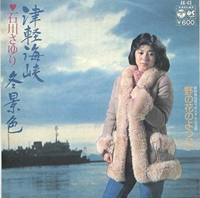 津軽海峡・冬景色,石川さゆり