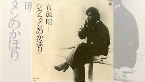 1975/5/19布施明「シクラメンのかほり」オリコン・チャート1位獲得【大人のMusic Calendar】