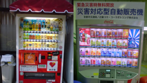 """自動販売機は""""街の安心・安全""""の備えです【鈴木杏樹のいってらっしゃい】"""