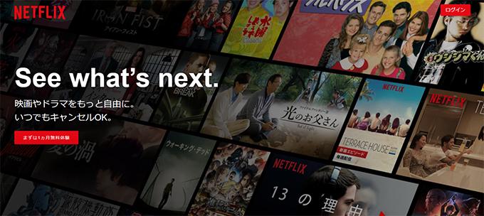 Netflix 公式サイトより