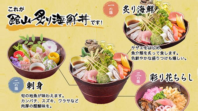 通算9万食達成の3段重ね!「館山炙り海鮮丼」はいかが?【ハロー千葉】