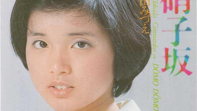6/23は元歌手で現在二所ノ関部屋の女将高田みづえの誕生日【大人のMusic Calendar】
