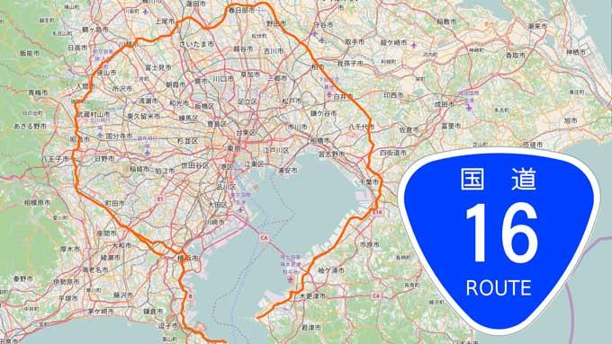 ニッポン放送 NEWS ONLINEすたみな太郎から福生Base side streetまで~国道16号にはなんでもある!【垣花正あなたとハッピー!】